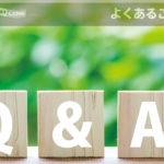 HighLowオーストラリアに寄せられる~FAQ-01~